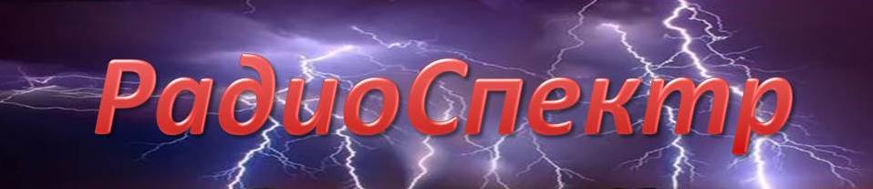 """Интернет магазин """"РадиоСпектр"""""""